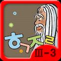 韩文成长第三阶段三号 icon