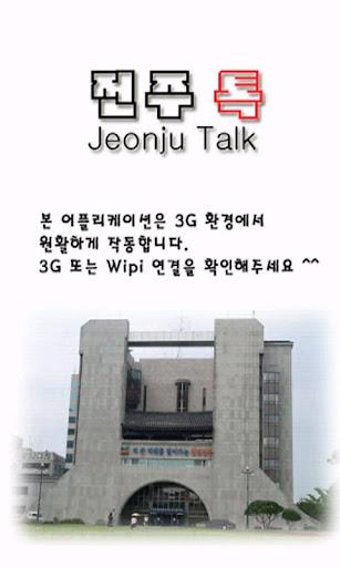 전주톡 Jeonju Talk