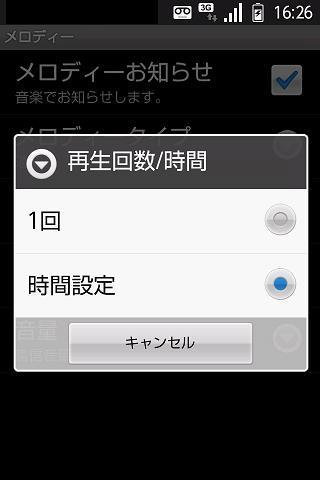 無料工具Appのmyメロディー時報 -free-|記事Game