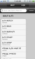 Screenshot of Holy Bible In Amharic Free