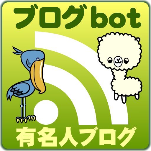 有名人ブログリーダー(Blogbot) 新聞 App LOGO-硬是要APP