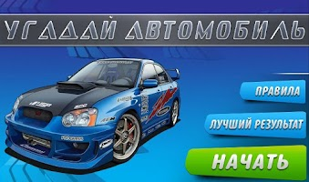 Screenshot of Угадай автомобиль
