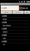 Screenshot of Korean Urdu Dictionary