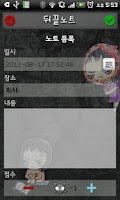 Screenshot of 뒤끝노트