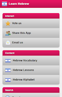Screenshot of Learn Hebrew Language