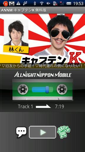 玩娛樂App|キャプテンKのオールナイトニッポンモバイル無料版免費|APP試玩