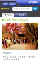 Screenshot of 정읍여행