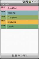 Screenshot of 생활계획표