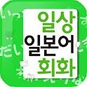 AE 일상 일본어회화 icon