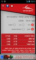 Screenshot of דואר ישראל