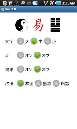 玩生活App|易 ver.1.0免費|APP試玩