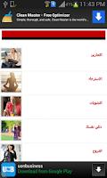 Screenshot of قواعد لتخفيف الوزن بسرعة