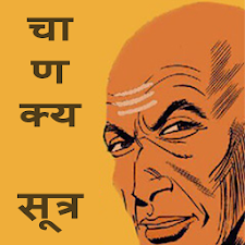 Chanakya Neeti Sootra (Hindi)
