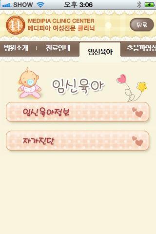 【免費醫療App】메디피아산부인과-APP點子