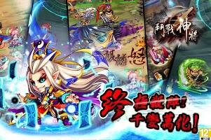 Screenshot of 鬥戰神將:神鬼憾風雲