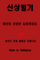 Screenshot of 신상 털기