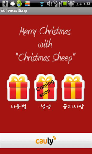 Christmas Sheep no Animation