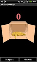 Screenshot of Schrodinger's cats