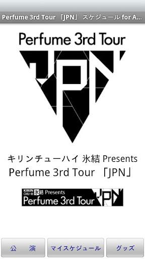 Perfume 3rd Tour 「JPN」 スケジュール