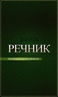 Screenshot of IDIVIDI Речник