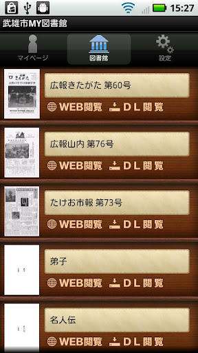 免費下載書籍APP|武雄市MY図書館 app開箱文|APP開箱王