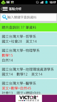 Screenshot of 得勝者學測落點分析