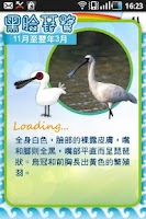 Screenshot of Hong Kong Wetland Park
