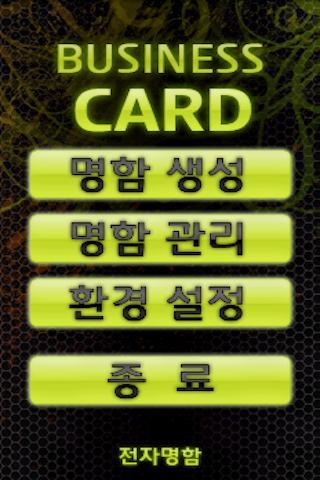 비즈니스 카드