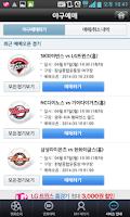 Screenshot of 티켓플래닛(영화.놀이.야구할인예매)