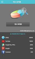 Screenshot of 빗자루 (메모리 최적화 앱)