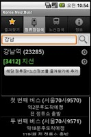 Screenshot of Korea NextBus!