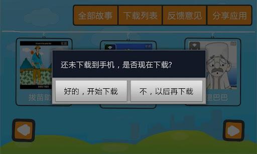 【免費教育App】宝宝学故事(儿歌童谣)-APP點子