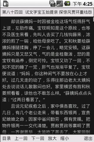 【免費書籍App】红楼梦-APP點子