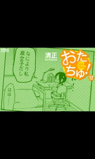 おたちゅ 第12集