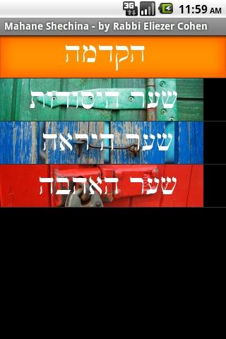 Jewish Books - Mahane Shechina