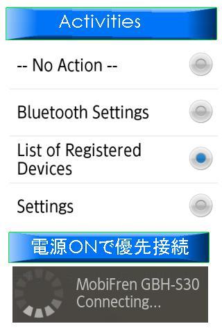 無料生产应用AppのBluetooth Confirm Switch|記事Game