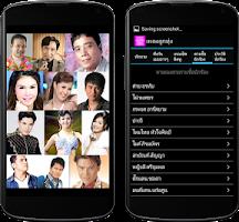 Screenshot of เพลงลูกทุ่ง ฟังเพลงออนไลน์
