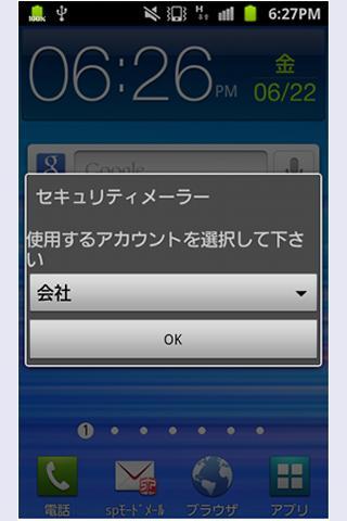 玩免費商業APP|下載セキュリティメーラー app不用錢|硬是要APP
