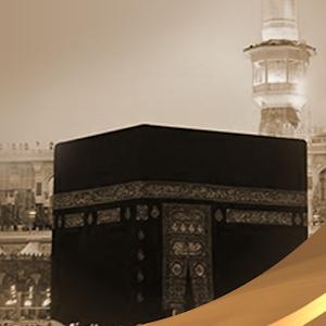 العقيدة الإسلاميّة