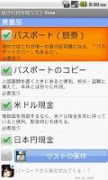 Screenshot of 旅行の持ち物リスト Free