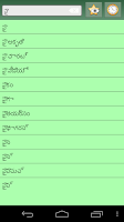 Screenshot of English Telugu dictionary 2