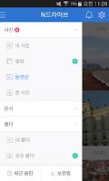 Screenshot of 네이버 N드라이브 - Naver Ndrive
