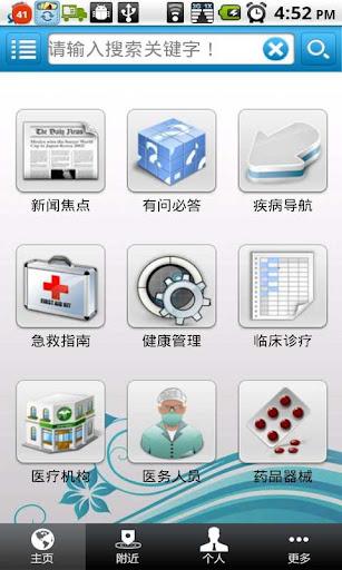 免費下載健康APP|医信通 app開箱文|APP開箱王