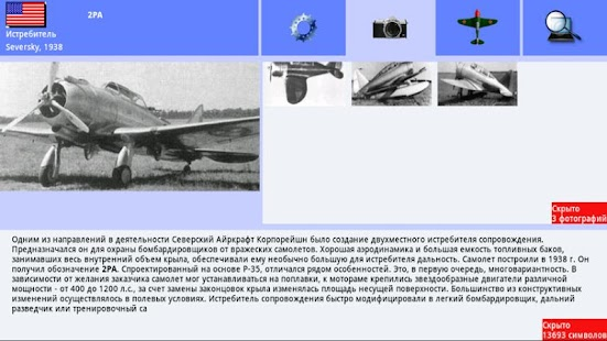AirWar: World War II. Free - screenshot
