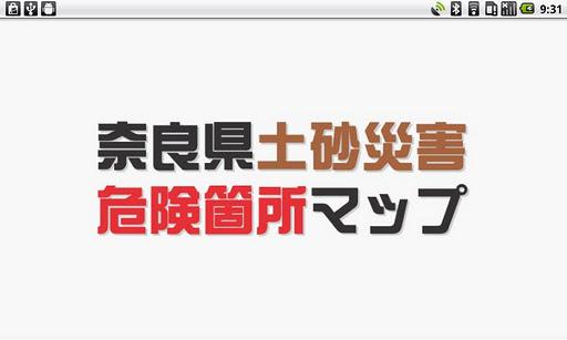 奈良県土砂災害危険箇所マップ
