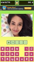 Screenshot of เกมส์ทายภาพดารา ทายชื่อดาราไทย