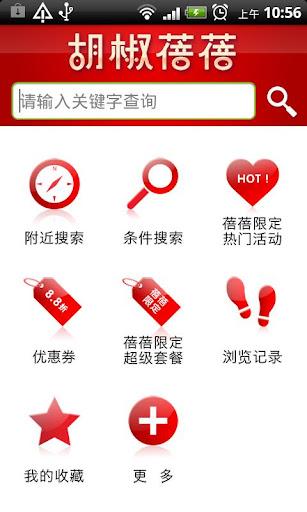 有什麼程式App可以像HTC相機內建的魔法變臉?!- LINE Q