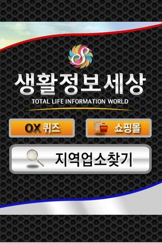 생활정보세상