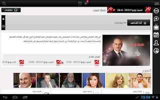 Screenshot of MBC NOW
