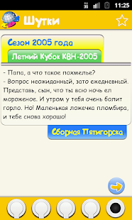 Шутки КВН – Miniaturansicht des Screenshots